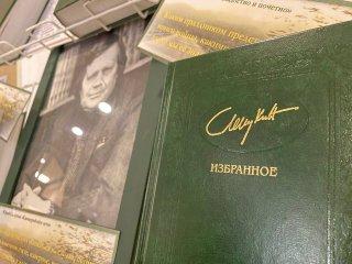День памяти писателя