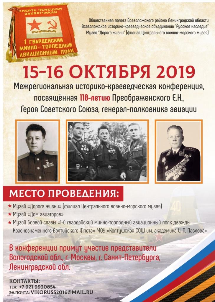 афиша Пеображенский 110..jpg